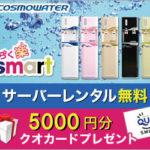 年を取ると水を買って持ち帰るのは大変! 通販は本当に助かります。 水を買う 桜島活泉水