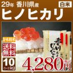 香川県 グルメの基本 美味しいお米とご飯のおかず  食品 調味料を通販でお取り寄せ
