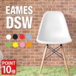 和室にもなじむ椅子を探して イームズのLCW 通販で買えるイームズチェアランキング