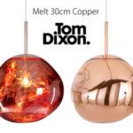 通販で買える!TOM DIXON(トム・ディクソン)の照明「MELT」