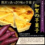 お芋大好き!通販で買える お芋のスイーツ お勧め人気ランキング ベスト20