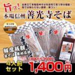 おごっつぉ長野!通販で買える 長野県の人気お土産 ご当地グルメ お菓子 名産品ランキング