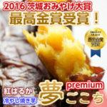 厳選!通販で買える、茨城県の人気お土産、ご当地グルメ ベスト50