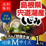 うんまかどお島根!通販で買える島根県の人気お土産 ご当地グルメ お菓子 名産品ランキング