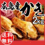 すきじゃけぇ広島!通販で買える 広島県の人気お土産 ご当地グルメ お菓子 名産品ランキング