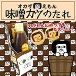 どえりゃあ好きだでアマゾン!Amazon通販で買う 贈る 愛知県 名古屋の人気グルメ スイーツ ギフト ランキング