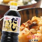 日本はおいしい!こんなにあるぞ調味料 うま味編 通販でお取り寄せ 全国の人気だし醤油ランキング
