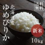 お米が大好き!いろんなお米が食べてみたい!通販でお取り寄せ 日本全国の美味しいお米ランキング