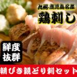 やっぱりグルメなふるさと納税!鹿児島県 さとふる 楽天 ネットで簡単 美味しいふるさと納税