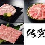 やっぱりグルメなふるさと納税!佐賀県 さとふる 楽天 ネットで簡単 美味しいふるさと納税