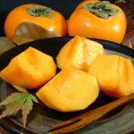 秋の味覚 美味しい柿が食べたい 贈りたい!通販でお取り寄せ ギフトにも 人気の柿と柿のお菓子 スイーツランキング