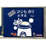 福島県の美味しいお米とごはんのおかず、お伴を通販でお取り寄せ 天女の泉 五百川 コシヒカリ ひとめぼれ