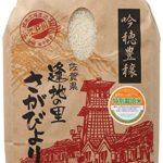 佐賀県 美味しいお米とご飯のおかずを通販でお取り寄せ