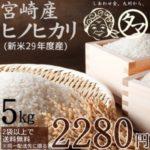 宮崎県 美味しいお米とご飯のおかず 食品 調味料を通販でお取り寄せ