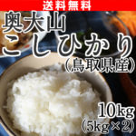 鳥取県のお米とごはんのおかず お酒を通販でお取り寄せ コシヒカリ ひとめぼれ ちりめんじゃこの辛み炒め 鷹勇 日置桜