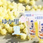 新潟県の人気商品、新潟ブランド、限定品を通販でお取り寄せ