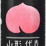 山形県の人気商品、山形ブランド、限定品を通販でお取り寄せ
