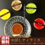 これなんなん埼玉県?通販でお取り寄せ 埼玉の人気お土産 ご当地グルメ スイーツ お菓子 名産品 ギフト商品ランキング